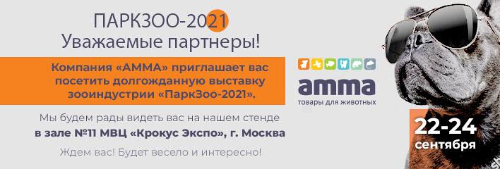 Амма ПаркЗоо 2021