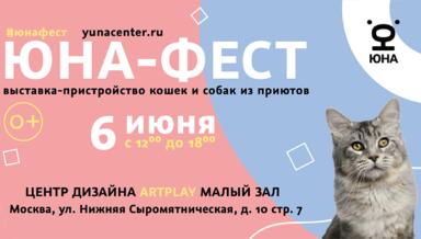 Центр реабилитации временно бездомных животных «Юна» и Purina в московском Центре дизайна Artplay организуют очередной благотворительный фестиваль «Юна-Фест».