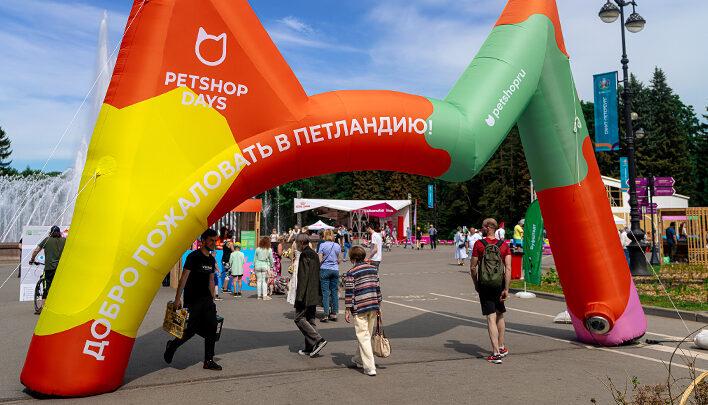 В Питере провели Petshop days 2021