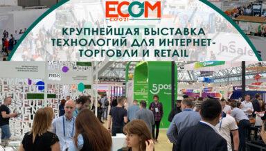 ECOM Expo2021 прошла в Москве
