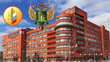 Внесены изменения в приложение № 8 к приказу Россельхознадзора от 19.12.2017 № 1230