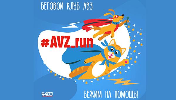 Беговой клуб AVZ_run поможет приютам