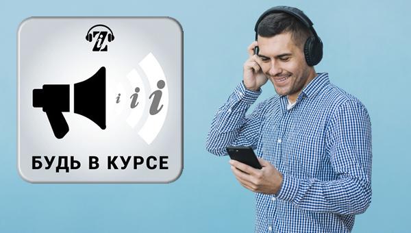 """Вышел в свет 56-й выпуск подкаста """"Будь в курсе"""" Зооинформ"""