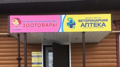 """В сети """"Ветеринарная компания"""" прибавился еще один зоомагазин"""