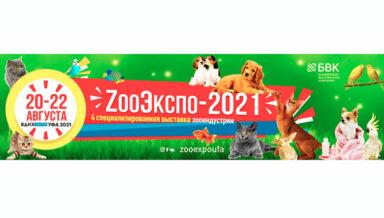 В уфе пройдёт 4-я выставка «ZооЭкспо»