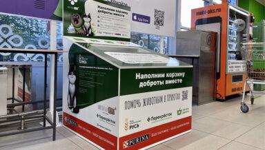 Purina, «Перекрёсток» и фонд «Русь» запустили благотворительную акцию