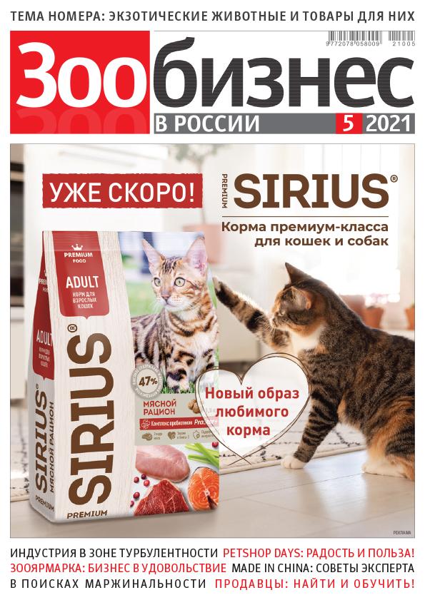 Зообизнес 5/2021 читать на зооинформ.ру