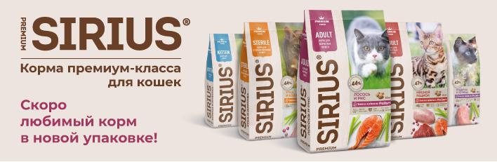 Сириус (Sirius) - корма премиум-класса для кошек в новой упаковке