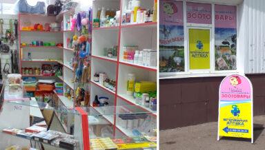 В Курской области открылся новый зоомагазин «Мини-Пиги»