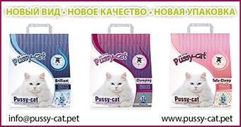 Pussy-cat - наполнители для кошачьих туалетов