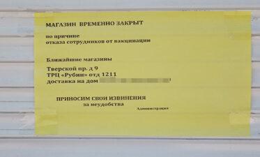 Тверской зоомагазин закрылся из-за отказа сотрудников вакцинироваться. Фото: Юлия Ильницкая