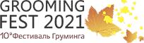 """X фестиваль груминга GroomingFest-2021 пройдёт на """"ПаркЗоо"""""""