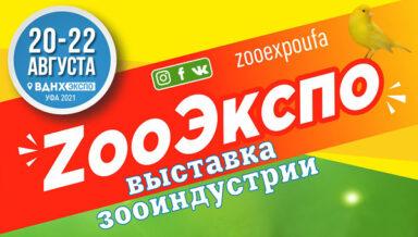В Уфе пройдёт выставка товаров для животных «ZооЭкспо»