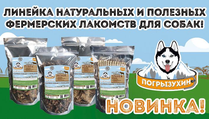натуральные лакомства для собак
