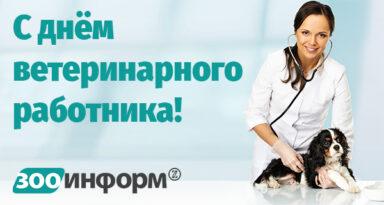 31 августа – российский День ветеринарного работника
