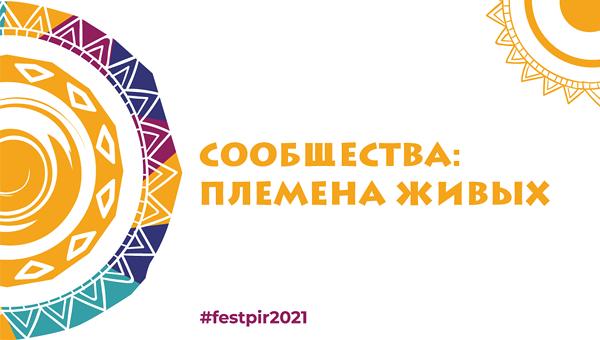 В Ногинске состоится фестиваль ПиР. Практики развития