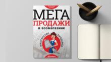 «Зооинформ» представит первую книгу по обучению продажам для зооиндустрии