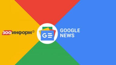 «Зооинформ» появился в новостях Гугла