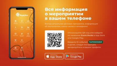 Мобильное приложение поможет работе на «ПаркЗоо»