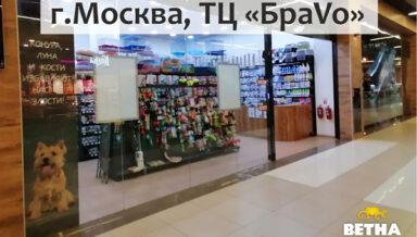 В Москве открылся первый зоомагазин «ВЕТНА»