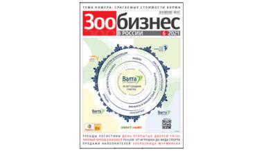 Вышел в свет новый номер журнала «Зообизнес в России» №6/2021