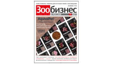 Вышел в свет седьмой номер журнала «Зообизнес в России»