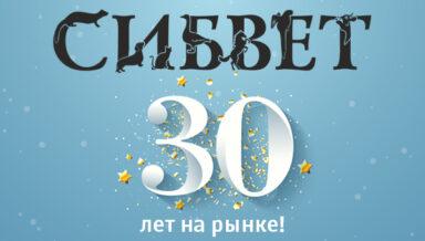 «Сибвет» отмечает 30-летие деятельности на рынке товаров для животных