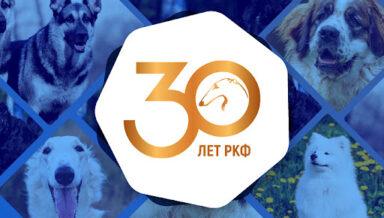 В Москве пройдёт Всероссийский конгресс судей и специалистов РКФ