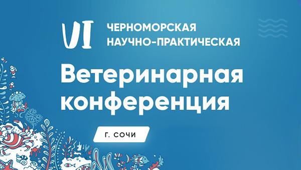 VI Черноморская научно-практическая конференция