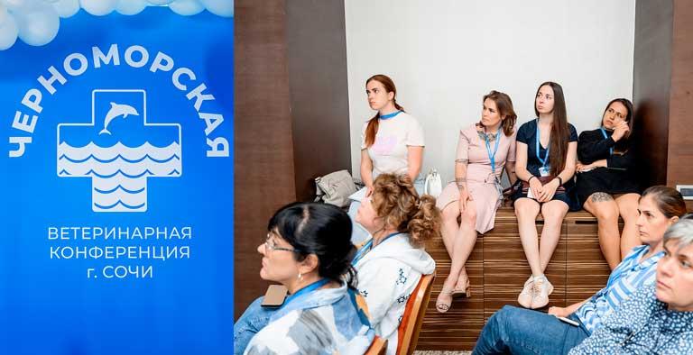 6-я Черноморская ветеринарная конференция
