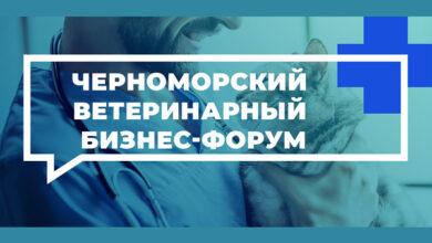 В сентябре в Сочи пройдёт Черноморский ветеринарный бизнес-форум