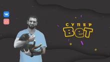"""Ветеринария и спасение животных - темы шоу """"СуперВет"""""""