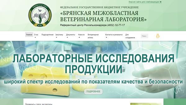 В Брянске ветеринарная лаборатория открыла свой интернет-магазин