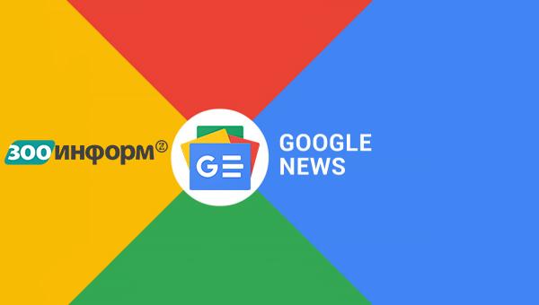 «Современная ветеринарная медицина» появилась в новостях Гугла