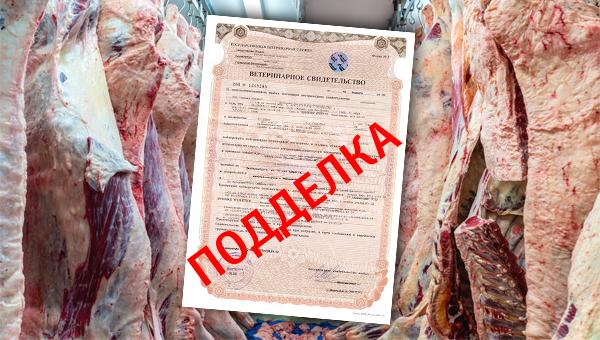 Россельхознадзор обнаружил, что в Тыве оформляли фиктивные документы на мясо для школ